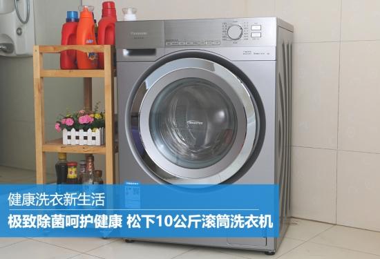 极致除菌呵护健康 松下10公斤滚筒洗衣机新品评测