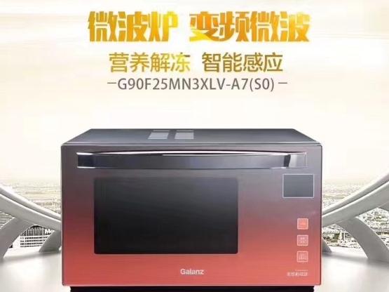 格兰仕携手苏宁普及变频微波炉,上市销售!