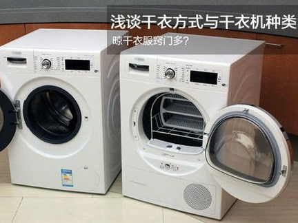 晾干衣服窍门多?浅谈干衣方式与干衣机种类
