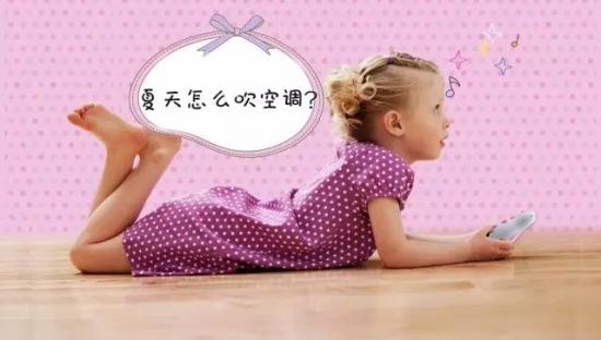 【生活】让宝宝吹空调不着凉的3大秘诀!