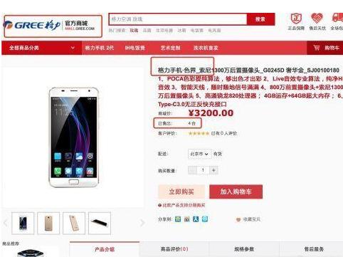 董明珠太自信:新手机定价3200元 官网只卖出5部