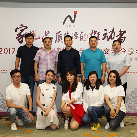 2017红顶奖品牌提升与推广交流分享会举行