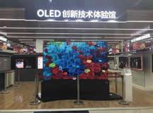 两大OLED创新技术体验馆落户北京诠释品质生活