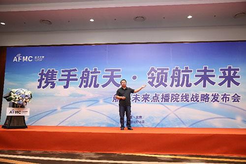 航天未来院线公司 总经理 姜长龙 做主题演讲