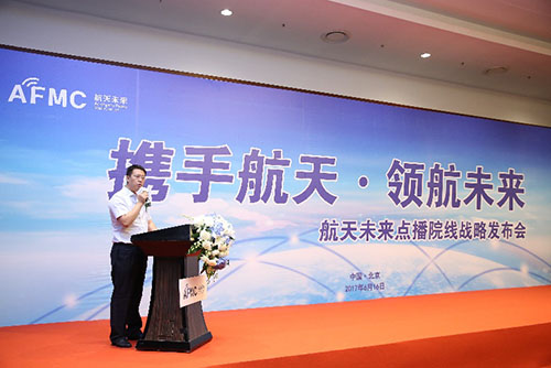 航天数字传媒有限公司 副总经理、副书记王振宇先生致辞