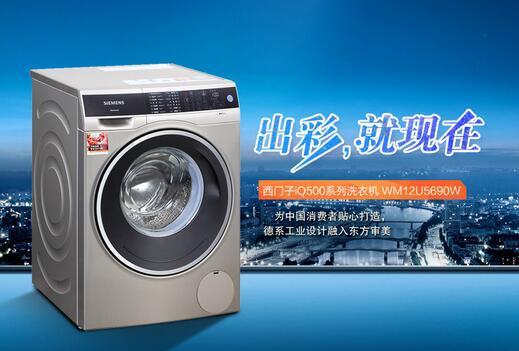 出彩,就现在 西门子滚筒洗衣机净衣首选
