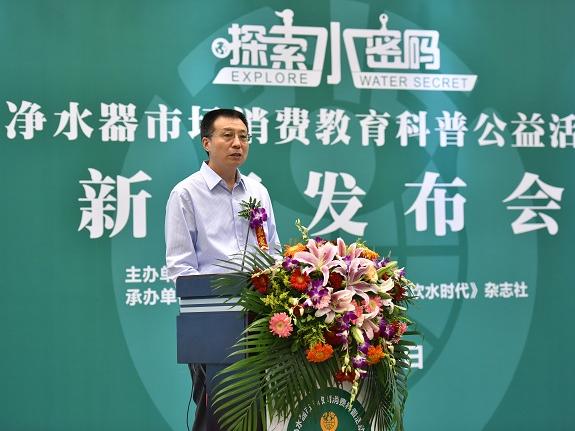 第三届净水器消费教育科普公益活动在上海启动