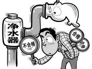 净水器市场乱象:虚假宣传 价格昂贵 品牌混乱