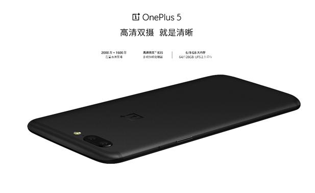 一加手机5发布  刘作虎表示更坚定地扎根线上