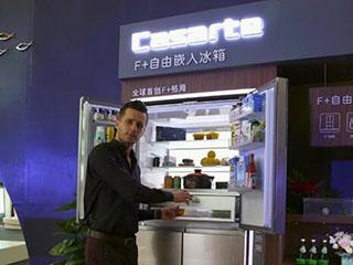 卡萨帝首创F+品类冰箱登世界保鲜巅峰