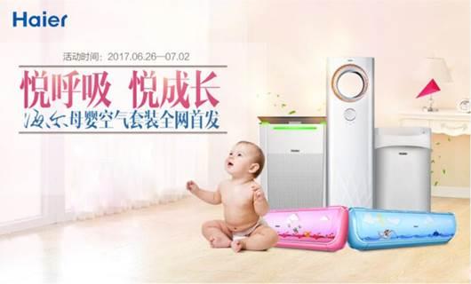 海尔首发行业母婴空气套装:高配置、定制化