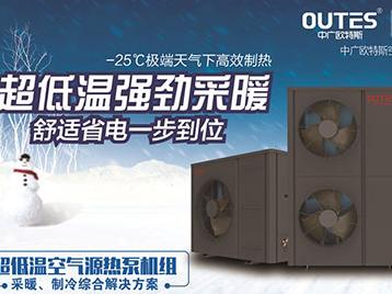 """""""煤改电"""" , 欧特斯空气能强调的还是服务"""