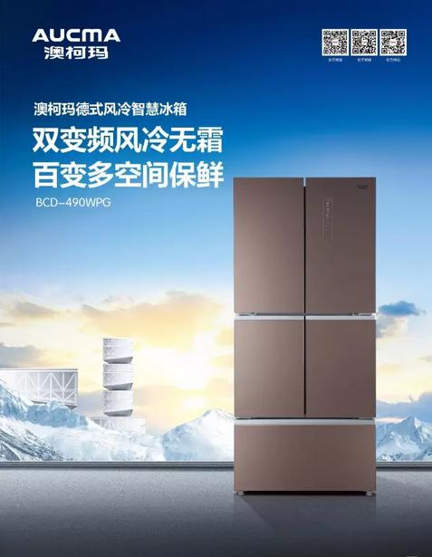 澳柯玛德式风冷智慧冰箱青岛首发上市