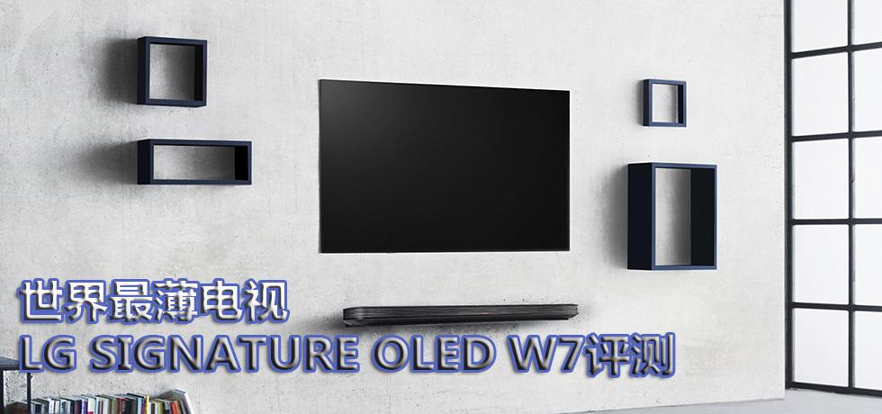 世界最薄电视 LG SIGNATURE OLED W7评测