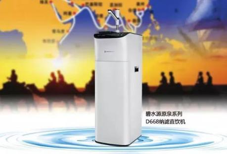 碧水源D668引领智能家居生活 健康饮水更便捷