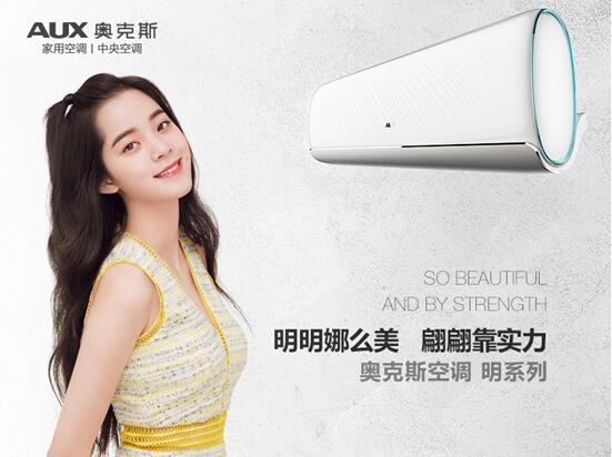 明星产品奥克斯明系列 预热京东超级品牌日