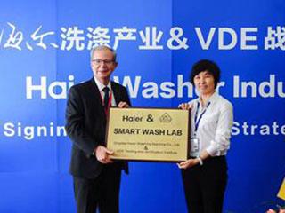 海尔与德国VDE搭建首个智慧洗衣机联合实验室