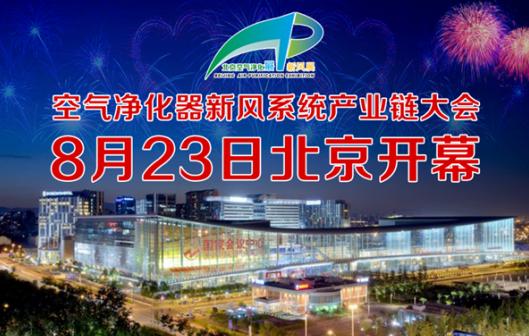 空气净化器新风系统产业链大会8.23在京开幕
