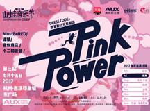 粉色来袭 奥克斯空调再塑具有品牌温度的音乐节