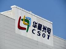 TCL集团:拟40亿收购华星光电约10%股权