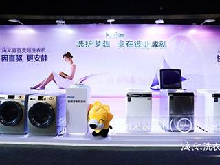 海尔与苏宁易购签100万台直驱洗衣机订单