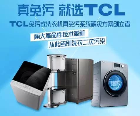 聚焦核心产业见效 TCL冰洗为行业发展带来全新动力