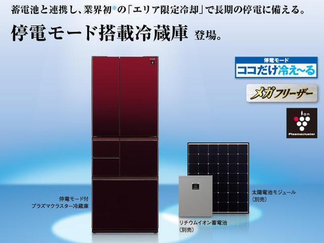 日本地震特别多 夏普打造了一款防震冰箱