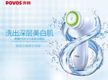 奔腾PM6101洁面仪:好皮肤是洗出来的