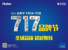 """海尔717品牌节联合苏宁打造""""S计划"""""""