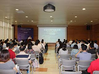 欧盟含氟气体法案对策研讨会在京召开