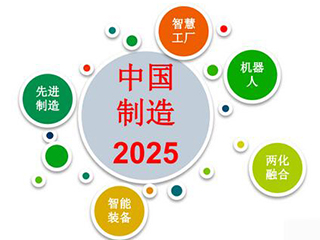 """我国将创建""""中国制造2025""""国家级示范区"""
