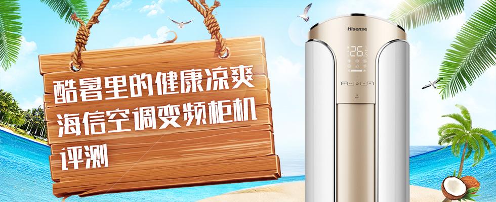 酷暑里的健康凉爽海信空调变频柜机评测
