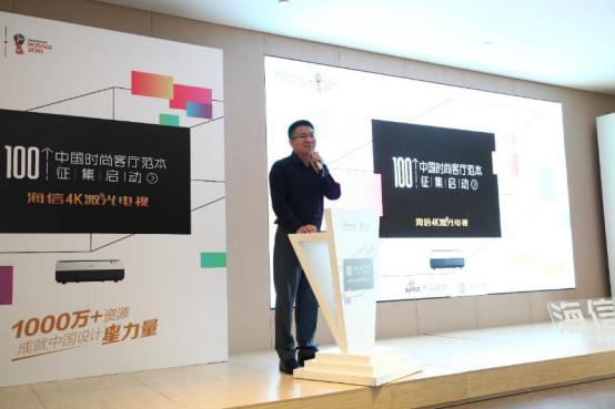 海信激光电视100个中国时尚客厅范本征集活动启动