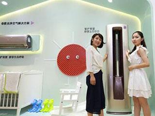 中国孕婴童展:卡萨帝空调升级婴童空气解决方案