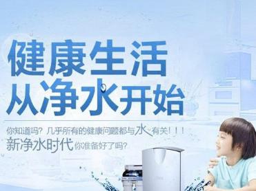 家用净水器引领时尚家装新潮流,安全饮水