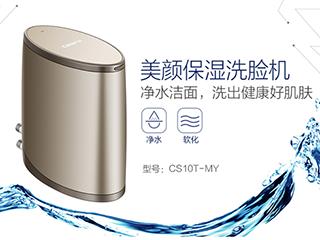 卡萨帝母婴美颜保湿机亮相中国孕婴童展