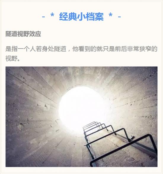 经典小档案——隧道视野效应