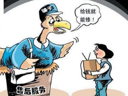 家电维修暗藏山寨特约版  消费者频中招