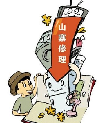 家电维修暗藏山寨特约版