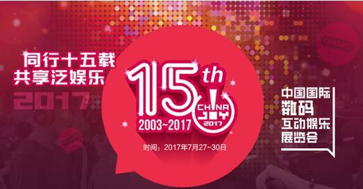 统帅冰箱2017CJ展将联手雷神布局年轻化战略生态