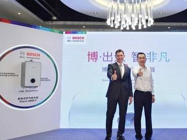 众智非凡 博世热力技术第二代热水器全新上市