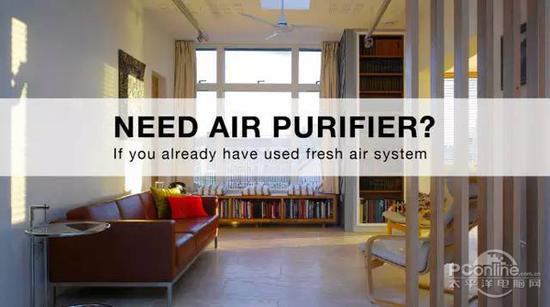 家里有了新风,还需要空气净化器吗?