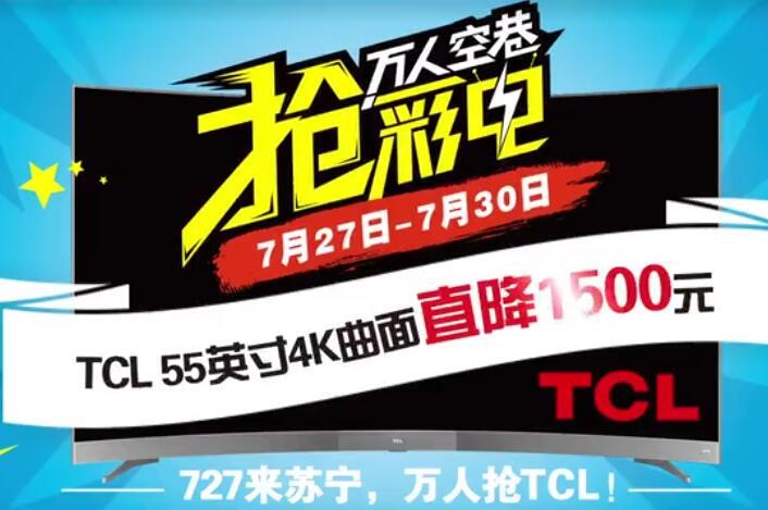 727TCL&苏宁万人空巷抢彩电第五季启动