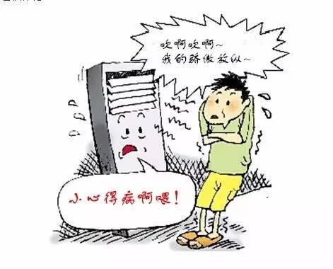 """空调救了你的命?也可能""""要""""了你的命!"""