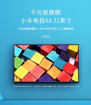 据说小米电视新品把其他品牌虐哭了