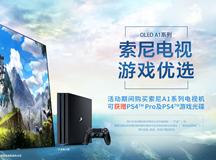 游戏装备一步到位 买索尼电视A1免费送PS4 Pro