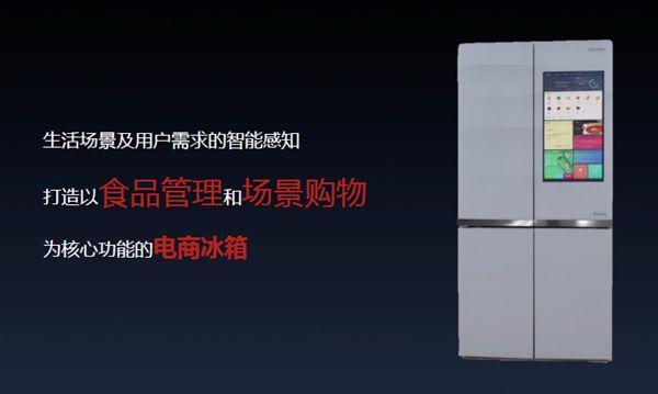 京东智能冰箱应用升级 购物体验更贴心