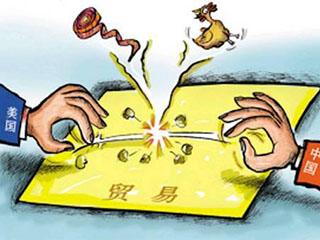 人民日报:贸易战殃及全球不应成中美之选