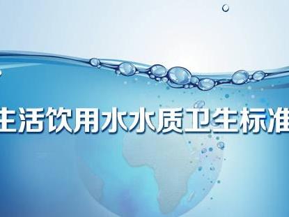 我国饮用水标准增加至106项 ,这才是好水!