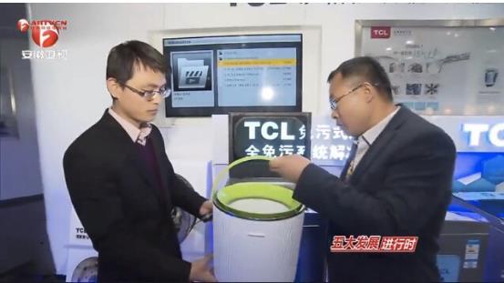TCL冰箱洗衣机研发创新助力安徽供给侧改革